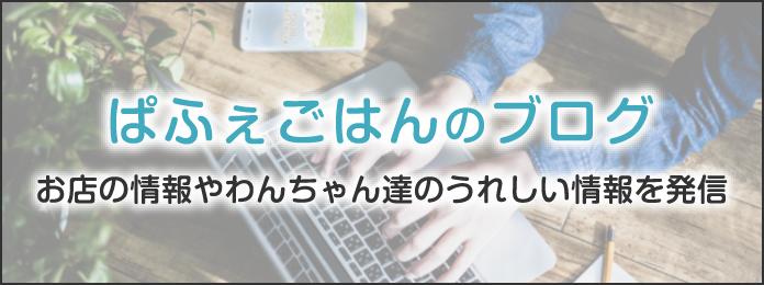 ぱふぇごはんブログ